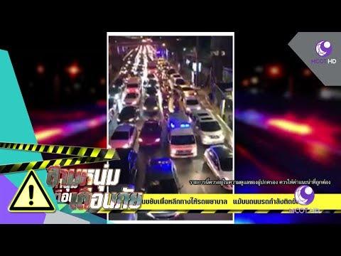 รถช่วยกันขยับเพื่อหลีกทางให้รถพยาบาล แม้บนถนนรถกำลังติดขัด (23 พ.ค.60) สามหนุ่ม เตือนภัย