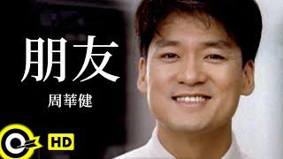 Video 周華健 Wakin Chau【朋友 Friends】Official Music Video MP3, 3GP, MP4, WEBM, AVI, FLV April 2019