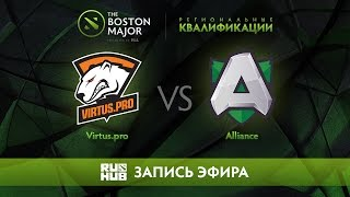 Virtus.pro vs Alliance, Boston Major Qualifiers - Europe [Maelstorm, Nexus]