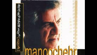 Manouchehr Sakhaei - Chera Amadi |منوچهر سخایی - چرا آمدی