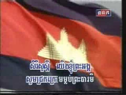 នគររាជ Cambodian national anthem (TVK - short version)