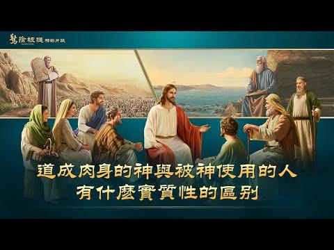 《驚險被提》精彩片段:道成肉身的神與被神使用的人有什麼實質性的區別?