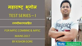 IMP MCQs With Explanation of maharastra geography for MPSC combine & MPSC mains 2017