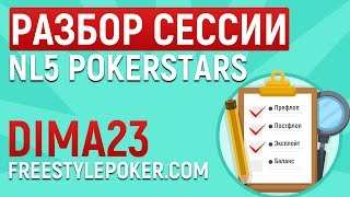 dima23 @ разбор сессии NL5 SH PokerStars