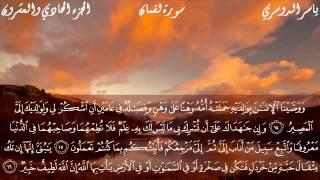 سورة لقمان. ....ياسر الدوسري. ....