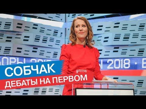Дебаты на Первом. Собчак, Жириновский, Явлинский и другие кандидаты (05.03.2018)