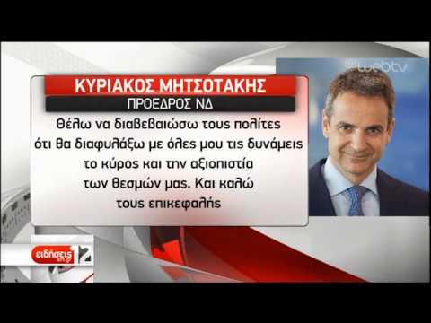 Συνέχεια πολιτικών αναταράξεων για την υπόθεση Novartis | 03/01/19 | ΕΡΤ