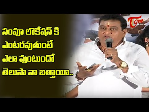 30 years industry Pridhvi funny Speech at Bazar Rowdy logo Launch | Sampu Babu |  TeluguOne Cinema