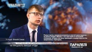 «Паралелі» Віталій Сизов: Ситуація на непідконтрольних Україні територіях