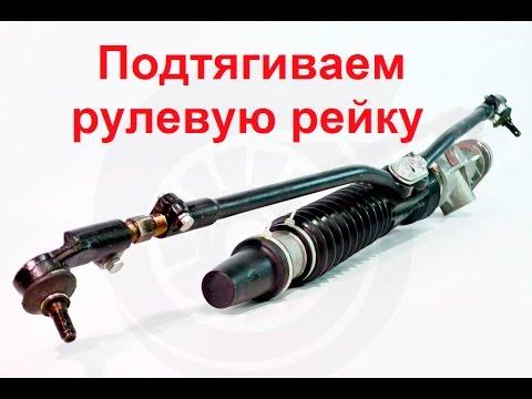 Рулевая рейка лада гранта скрип, ремонт, инструкции ремонта