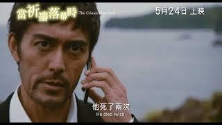 《當祈禱落幕時》(THE CRIMES THAT BIND)正式預告片 5月24日正式上映