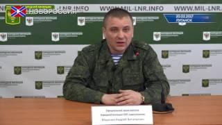 Сводка от Народной Милиции ЛНР 20 февраля 2017 года