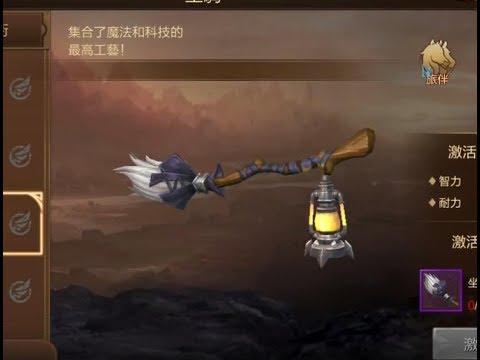 《萬王之王3D》輝光掃帚坐騎與真愛永恆及國王的恩賜活動獎勵!