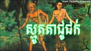 Khmer Travel - អនុស្សាវរីយ៍ខ្&#