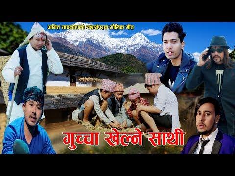 (|| गुच्चा खेल्ने साथी || New Nepali  Folk song... 10 minutes.)