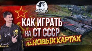 Video КАК ИГРАТЬ НА СТ СССР НА НОВЫХ КАРТАХ? MP3, 3GP, MP4, WEBM, AVI, FLV Juni 2018