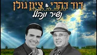 הזמר דוד דהרי וציון גולן - נשיר ונהלל