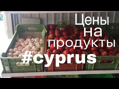 , title : 'Цены на продукты, алкоголь, мясо на Кипре (в Лимассоле в tourist area). Фрутария.Сезонные фрукты.'