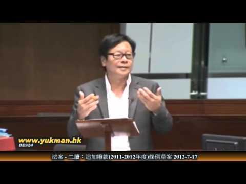 黃毓民-(法案)追加撥款(2011-2012年度)條例草案(節錄) 2012-7-17