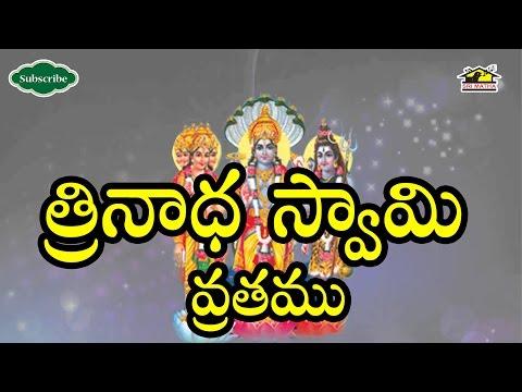 Trinadha Swamy Vratham l lord Brahma Vishnu Maheswarulu l Devotional l Musichouse27
