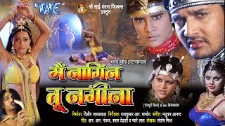 Video में नागिन तू नगीना - Super hit Bhojpuri Movie I Main Nagin Tu Nagina - Bhojpuri Film | Pakhi Hegde MP3, 3GP, MP4, WEBM, AVI, FLV April 2018