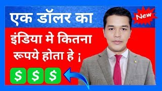 Dollar Rate In Indian Rupees - How Much One Us Dollar Worth in India.