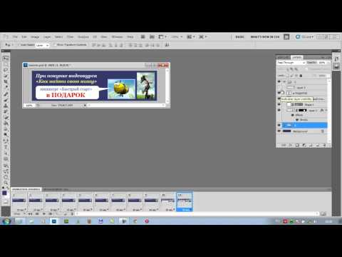 HD видео Урок, как создать банер с GIF анимацией в фотошоп? 1964 * responsevideo.ru