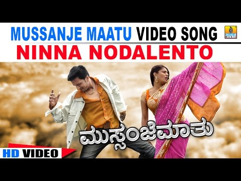 Video Ninna Nodalentho - Mussanje Maatu download in MP3, 3GP, MP4, WEBM, AVI, FLV January 2017