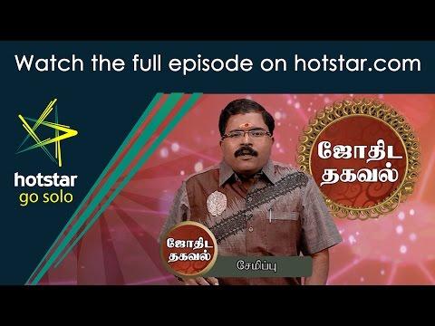 Jothida-Thagaval-Episode-85