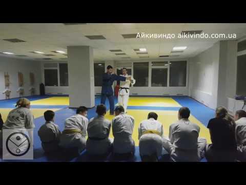 Айкивиндо. Цуки удэ гарами. Ude garami aikido. Aikido Lessons. Клуб Айкивиндо Исток. Харьков. Боевые искусства. Айкидо. http://aikivindo.com.ua