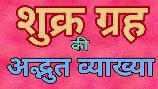 Shukra Graha Explained Beautifully in Hindi