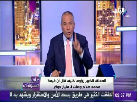 أحمد موسى: محمد صلاح دعاية لمصر لا تقدر بمال.. خائف عليه