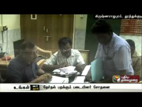 Election-flying-squad-seizes-Rs-5-lakh-in-Tuticorin