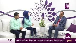 برنامج صباح الخير لقاء أ.أحمد عمار