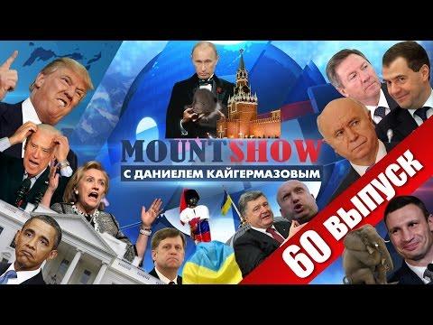 Клинтон: Путин - крестный отец. MOUNT SHOW #60 (видео)