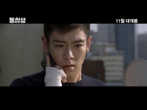 동창생 (The Commitment) 1st Official Movie Teaser - Starring BIGBANG's T.O.P