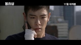 Nonton 동창생 (The Commitment) 1st Official Movie Teaser Part 1: Promise - Starring BIGBANG's T.O.P Film Subtitle Indonesia Streaming Movie Download