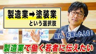 【関市で働く10代・20代の若者へ】製造業→塗装業という選択肢。転職を考えた時に知って欲しい事
