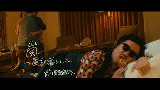 """前野健太 """"嵐~星での暮らし~"""" (Official Music Video)"""