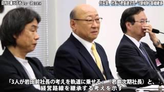 "任天堂、社長に君島達己氏−""3頭体制""路線継承(動画あり)"