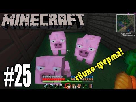 Minecraft с модами #25 - Я СОЗДАЛ ФЕРМУ СВИНЕЙ!!!