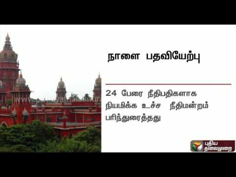 15-new-judges-to-be-sworn-in-tomorrow-in-Madras-High-Court