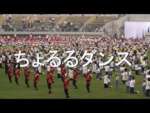 ちょるるダンス(2000人超の山口県民)@山口国体