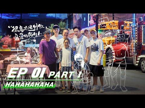【FULL】HAHAHAHAHA EP01 Part 1 | 哈哈哈哈哈 | iQIYI