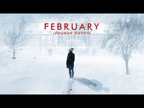 February Trailer Sub TH [ตัวอย่างภาพยนตร์ February เดือนสอง ต้องตาย] (видео)