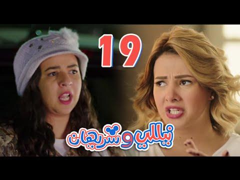 """الحلقة 19 من مسلسل """"نيللي وشريهان"""""""