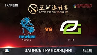 Newbee vs OpTic, DAC 2018, Tiebreakers [Godhunt, 4ce]