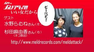 【出演情報】杉田麻由香 出演