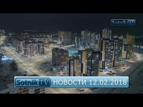 ИНФОРМАЦИОННЫЙ ВЫПУСК 12.02.2018