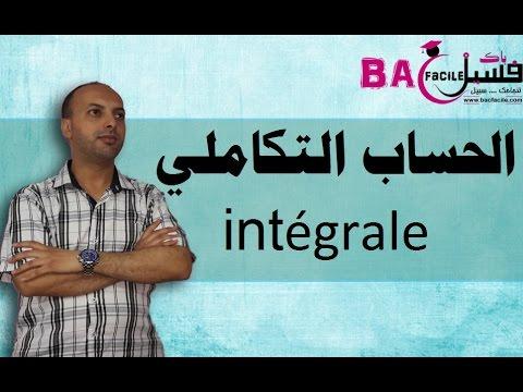 الثانية بكالويا :الحساب التكاملي intégrale  -- شرح كامل ومفسر مع الأمثلة --